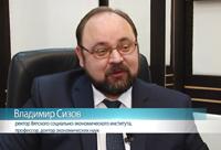 Вятскому социально-экономическому институту - 20 лет!