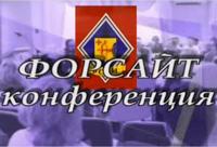Форсайт конференция
